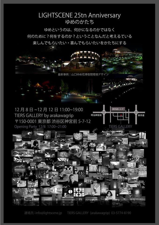 LIGHTSCENE 25th Anniversary ゆめのかたち