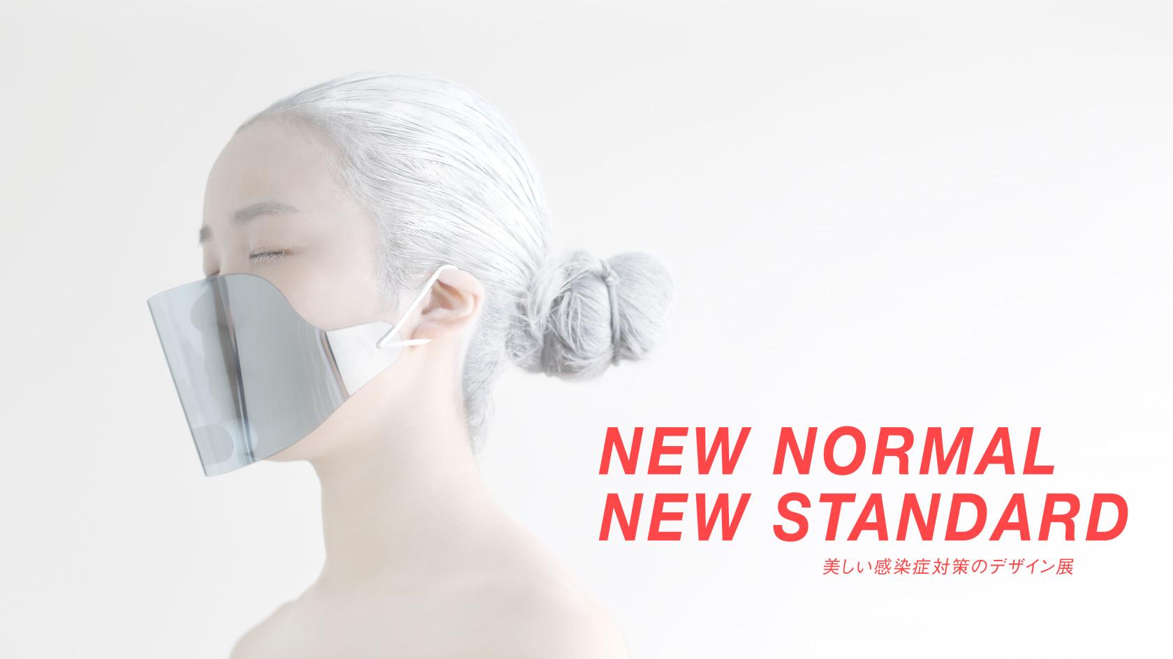 NEW NORMAL, NEW STANDARD-美しい感染症対策のデザイン展-