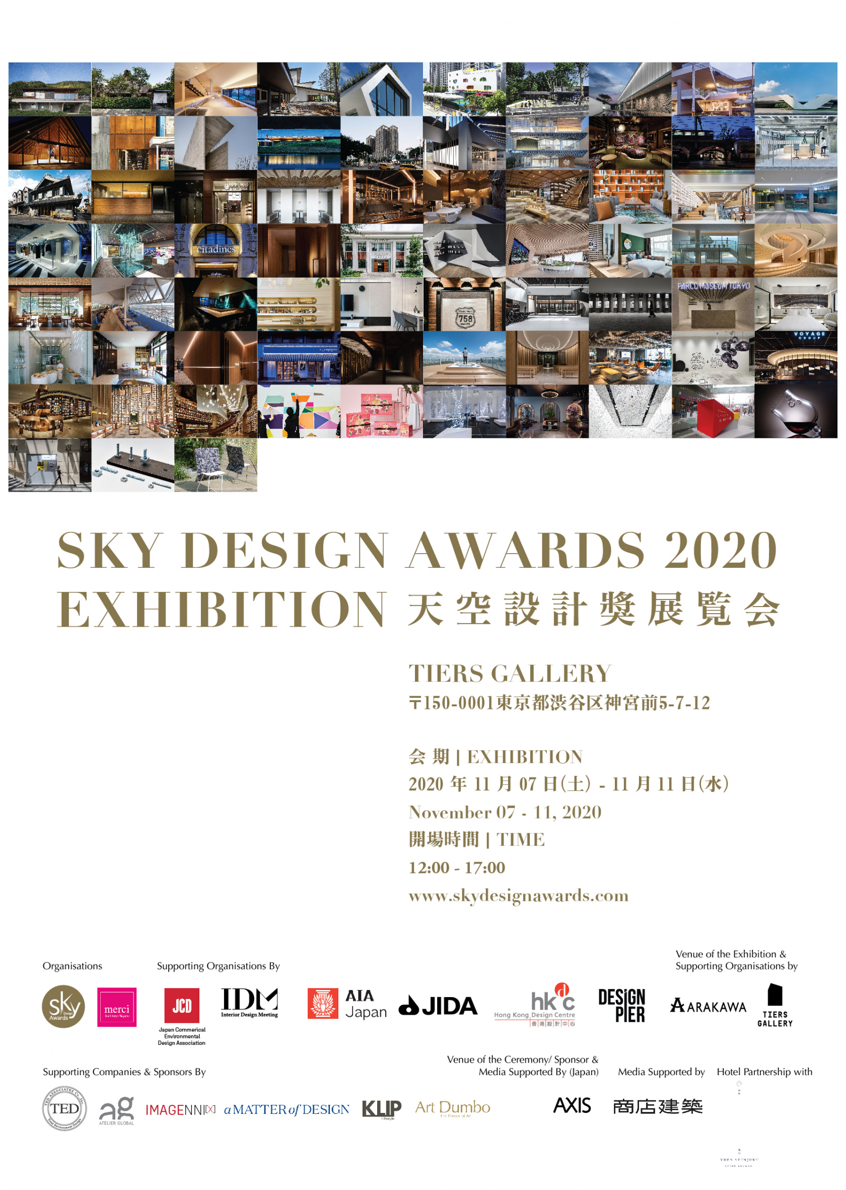 Sky Design Awards 2020 Exhibition