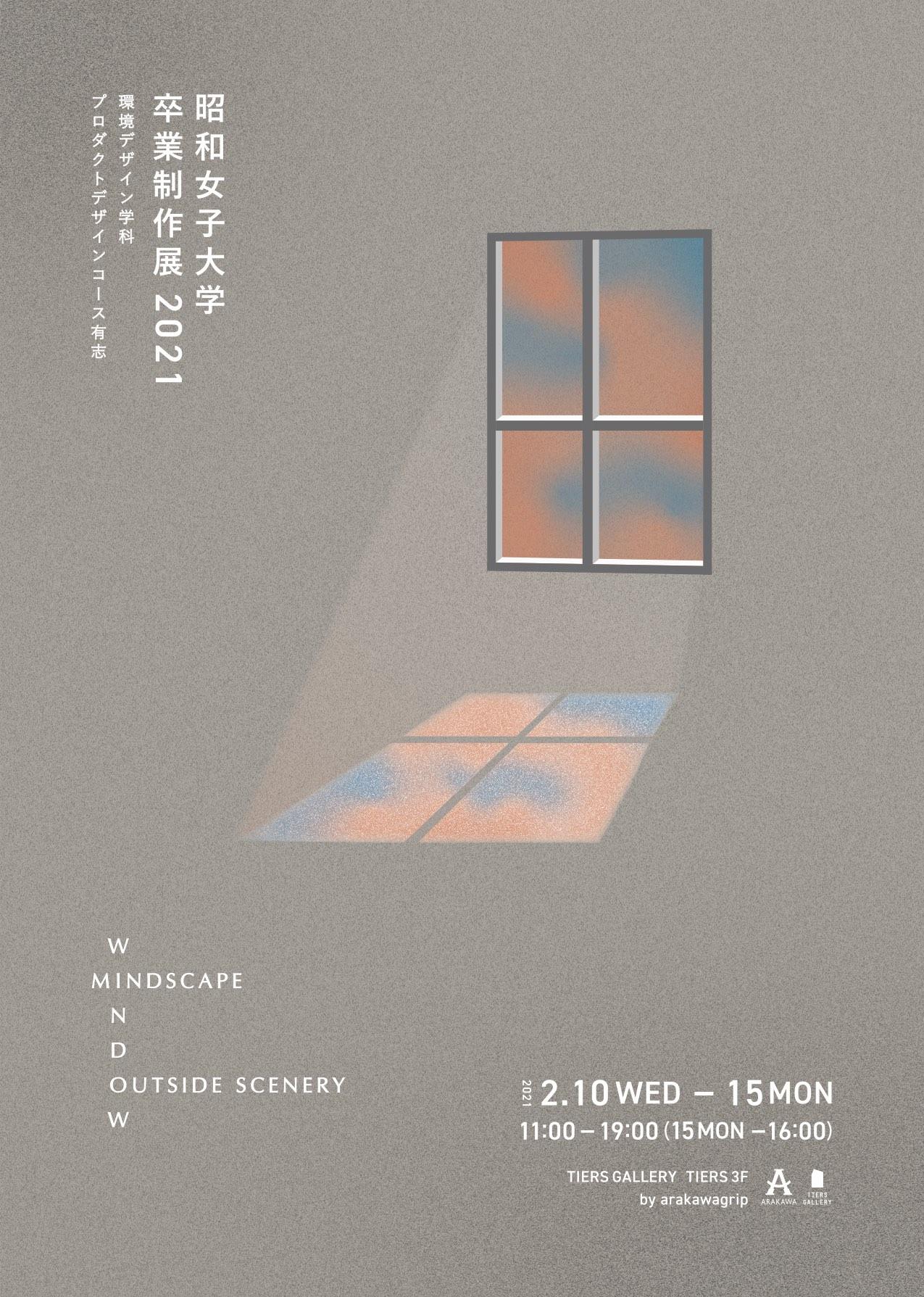 昭和女子大学 卒業制作展2021 WINDOW  ー mindscape,outside scenery ー