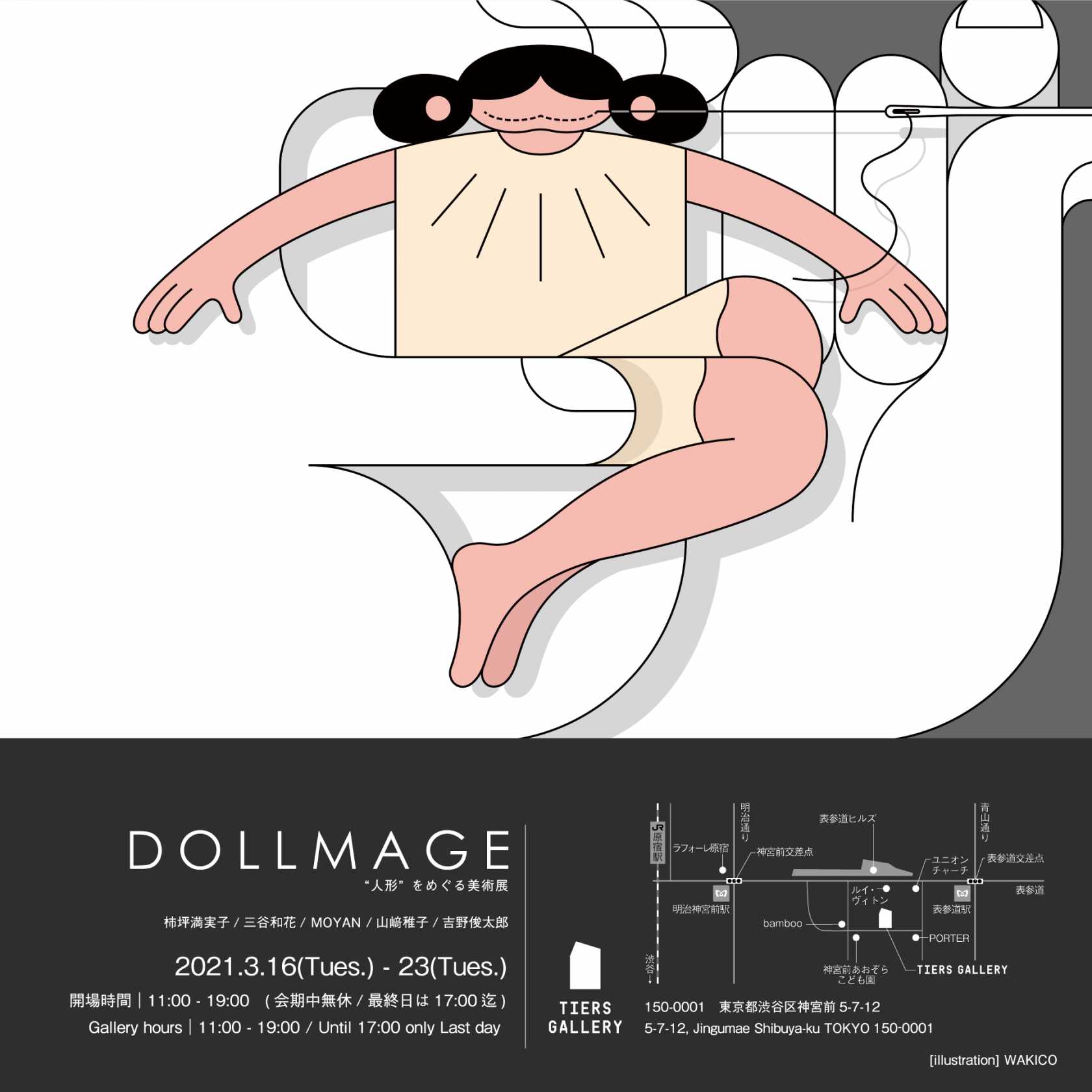 "「DOLLMAGE」""人形""を巡る美術展"