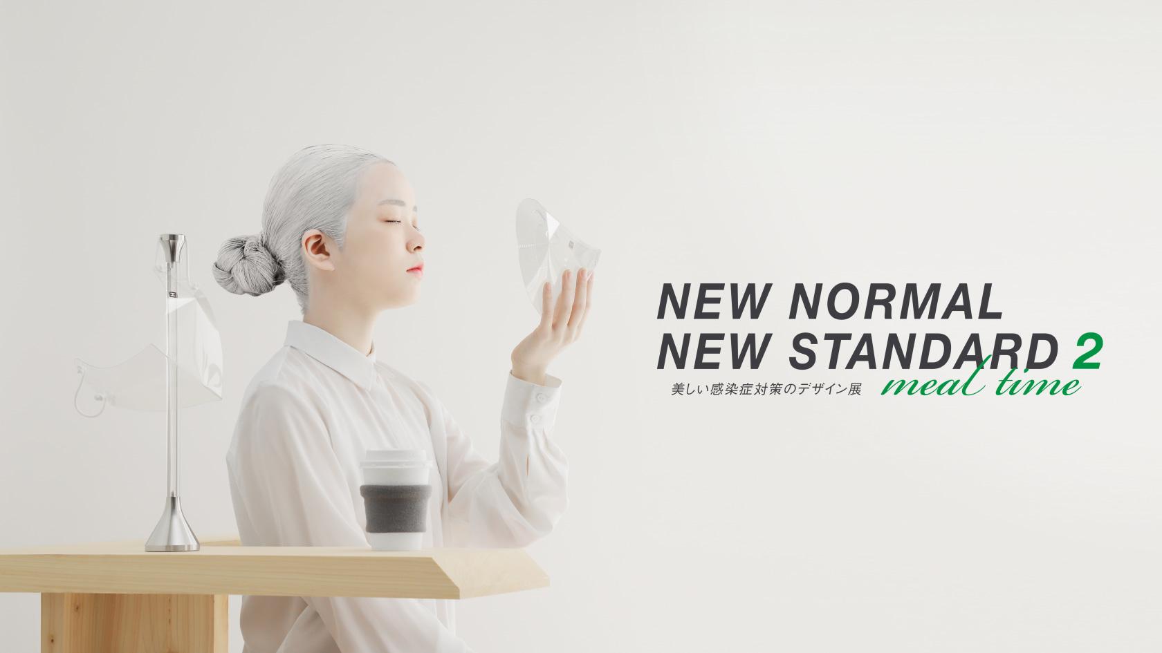 美しい感染症対策のデザイン展 -NEW NORMAL, NEW STANDARD 2 -Meal Time-