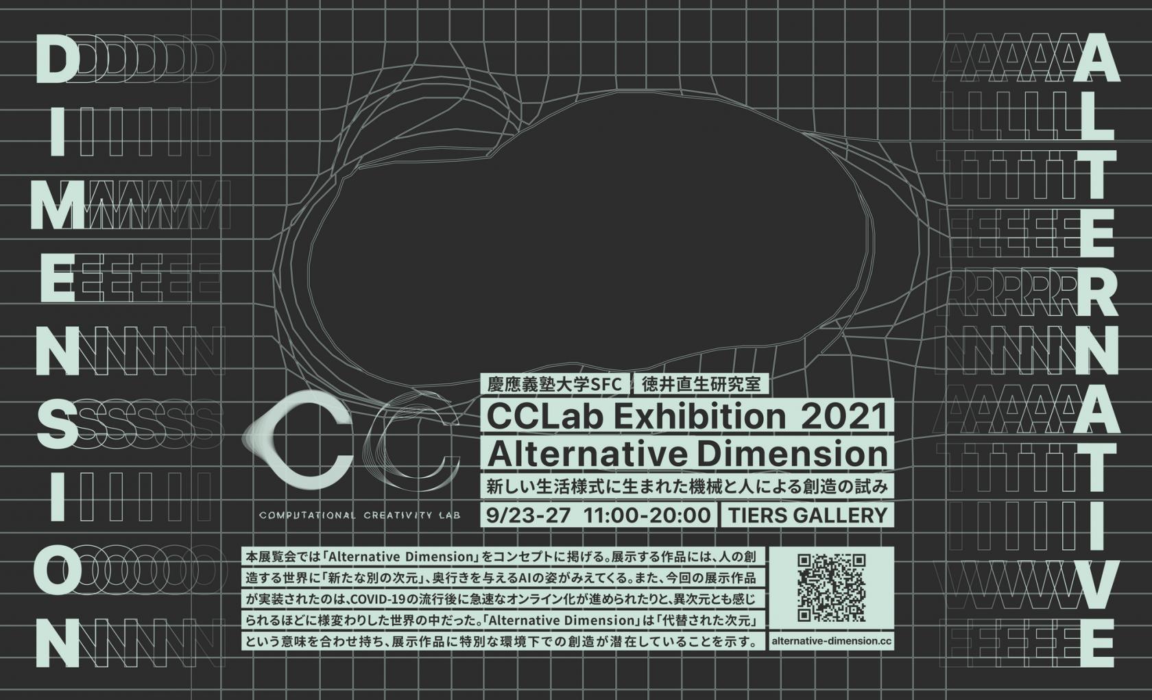 慶應義塾大学SFC 徳井直生研究室 CCLab Exhibition 2021 Alternative Dimension -新しい生活様式に生まれた機械と人による創造の試み-