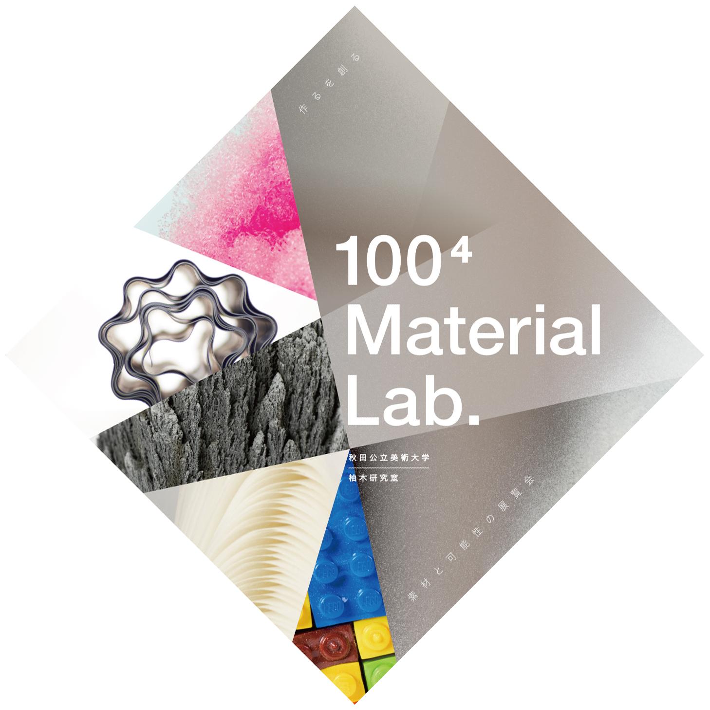 100⁴ Material Lab. ―作るを創る、素材と可能性の展覧会―